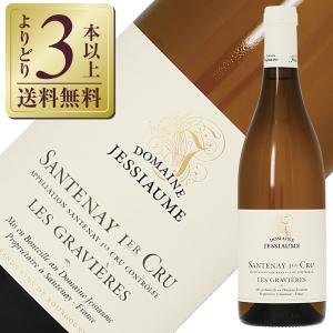 白ワイン フランス ブルゴーニュ ドメーヌ ジェシオム サントネイ プルミエ クリュ グラヴィエール...