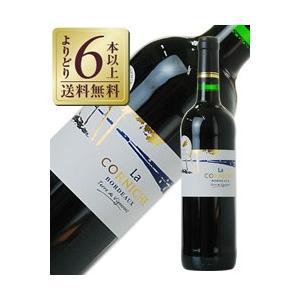 赤ワイン フランス ボルドー 金賞受賞ボルドーワイン ラ コルニッシュ 2014 750ml wine 金賞ワイン 金賞ボルドー|e-felicity