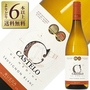 白ワイン スペイン カステロ デ メディナ ソーヴィニヨン ブラン 2015 750ml wine|e-felicity