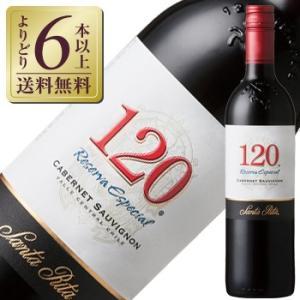赤ワイン チリ サンタ リタ 120(シェント ベインテ) カベルネ ソーヴィニヨン 2018 75...