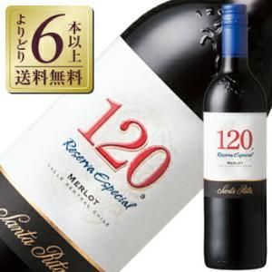 赤ワイン チリ サンタ リタ 120(シェント ベインテ) メルロー 2016 750ml wine