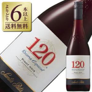 赤ワイン チリ サンタ リタ 120(シェント ベインテ) ピノ ノワール 2017 750ml w...