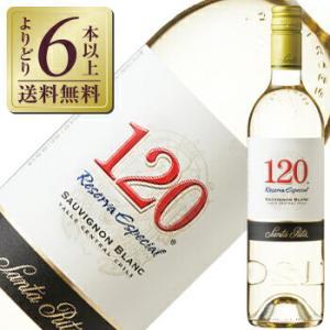 白ワイン チリ サンタ リタ 120(シェント ベインテ) ソーヴィニヨン ブラン 2019 750...