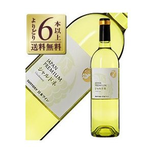 白ワイン 国産 サントリー登美の丘ワイナリー ジャパンプレミアム シャルドネ 2015 750ml wine|e-felicity