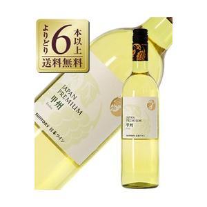 白ワイン 国産 サントリー登美の丘ワイナリー ジャパンプレミアム 甲州 2015 750ml wine|e-felicity