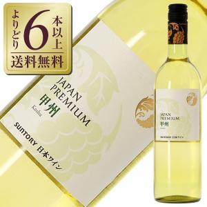 白ワイン 国産 サントリー登美の丘ワイナリー ジャパンプレミアム 甲州 2019 750ml 日本ワイン|酒類の総合専門店 フェリシティー