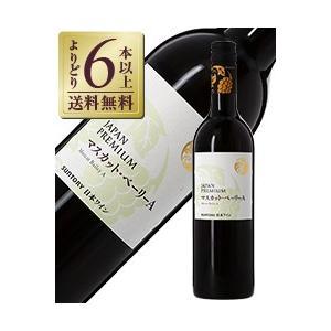赤ワイン 国産 サントリー登美の丘ワイナリー ジャパンプレミアム マスカット ベーリーA 2015 750ml wine|e-felicity