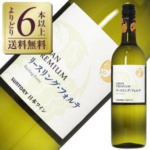 白ワイン 国産 サントリー登美の丘ワイナリー ジャパンプレミアム リースリングフォルテ 2015 750ml wine|e-felicity