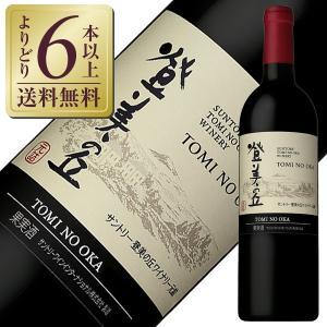 赤ワイン 国産 サントリー登美の丘ワイナリー 登美の丘 赤 2014 750ml wine|e-felicity