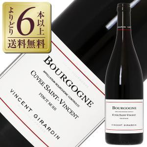 赤ワイン フランス ブルゴーニュ ヴァンサン ジラルダン ブルゴーニュ ルージュ キュヴェ サン ヴ...