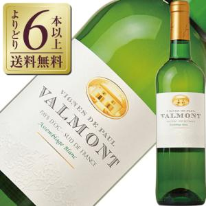 白ワイン フランス ヴィーニュ デ ポール ヴァルモン ブラン 2019 750ml|酒類の総合専門店 フェリシティー