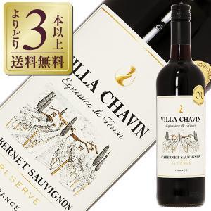 赤ワイン フランス ヴィラ シャヴァン (ヴィラ シャバン) カベルネ ソーヴィニヨン レゼルヴァ 2015 750ml wine|e-felicity