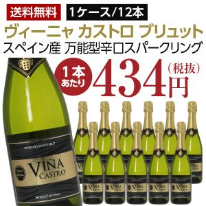 スパークリングワイン スペイン ヴィーニャ カストロ ブリュット 1ケース 12本入り 750ml|酒類の総合専門店 フェリシティー
