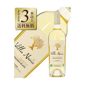 白ワイン フランス ヴィラ ノリア グラン プレステージ ソ...
