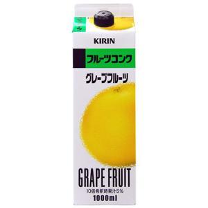 シロップ キリン フルーツコンク グレープフルーツ 1000ml(1L) 割り材 syrup|e-felicity