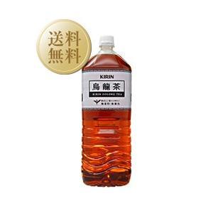 お茶 KIRIN(キリン) 烏龍茶 業務用 1ケース 2000ml(2L)×6 1梱包2ケースまで同梱可能 西濃運輸 出荷不可 割り材 tea|e-felicity