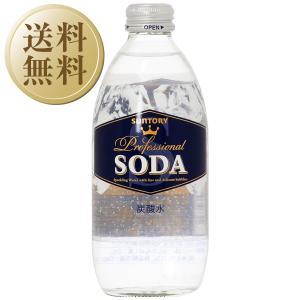 炭酸水 サントリーソーダ 瓶 350ml×24本(ケース) 2ケーズで1梱包 西濃運輸 出荷不可 割り材 ソーダ soda|e-felicity