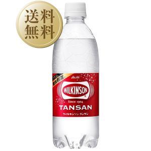 炭酸水 ウィルキンソン タンサン ペットボトル 500ml×...