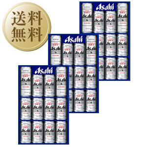ビール ギフト 送料無料 同梱不可 アサヒ スーパードライ 缶ビールセット AS-3N-3 3箱 お...