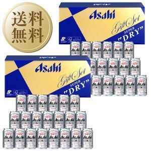 ビール ギフト 送料無料 同梱不可 アサヒ スーパードライ 缶ビールセット AS-5N-2 2箱 お...
