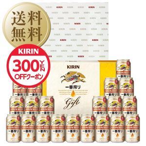 ビール ギフト 送料無料 同梱不可 キリン 一番搾り生ビールセット K-IS5 しっかりフル包装+短...