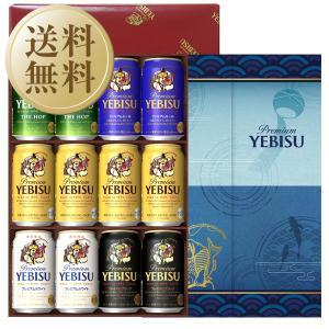 送料無料 同梱不可ビール ギフト サッポロ エビス(ヱビス)ビール5種セット YPV3DEC しっかり包装+短冊のし お中元 父の日 お歳暮 beer giftの画像
