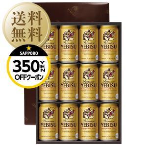 送料無料 同梱不可 ビール ギフト サッポロ エビス(ヱビス) ビール缶セット YE3DL しっかり...