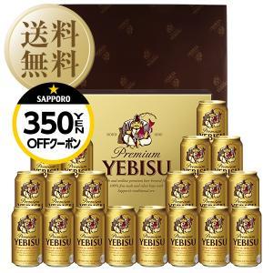 ビール ギフト 送料無料 サッポロ エビス(ヱビス)ビール缶...