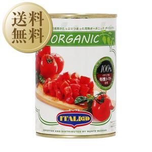 トマト缶 モンテベッロ(スピガドーロ) オーガ...の関連商品6