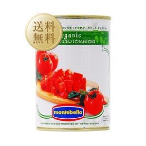 トマト缶 モンテベッロ(スピガドーロ) オーガ...の関連商品7