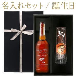 彫刻 名入れ ウイスキー グラスセット ワイルドターキー 8年 50度 正規 700ml バーボン ...