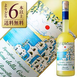 リキュール リモンチェッロ プロフーミ デッラ コスティエーラ アマルフィ 32度 700ml liqueur|e-felicity