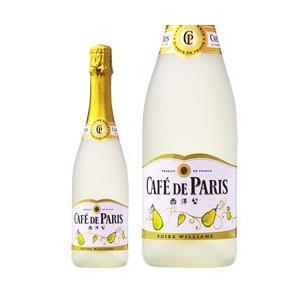 スパークリングワイン フランス カフェ ド パリ 西洋梨 正規 750ml sparkling wine e-felicity