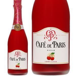 スパークリングワイン フランス カフェ ド パリ サクランボ 正規 750ml sparkling wine e-felicity