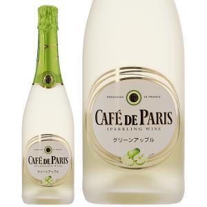 スパークリングワイン フランス カフェ ド パリ グリーンアップル 正規 750ml sparkling wine e-felicity