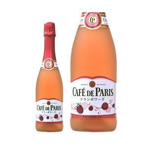 スパークリングワイン フランス カフェ ド パリ フランボワーズ 正規 750ml sparkling wine e-felicity