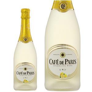 スパークリングワイン フランス カフェ ド パリ レモン 正規 750ml sparkling wine e-felicity