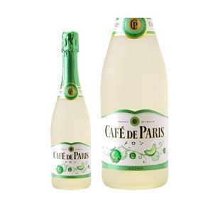カフェ ド パリ メロン 正規 750ml スパークリングワイン フランス e-felicity