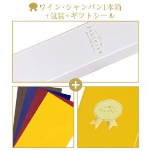 ギフトラッピング シャンパン1本箱+包装紙+ギフトシール gift wrapping|e-felicity