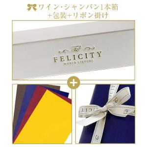 ギフトラッピング シャンパン1本箱+包装紙+リボン掛け gift wrapping|e-felicity