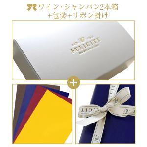 ギフトラッピング ワイン・シャンパン2本箱+包装紙+リボン掛け gift wrapping|e-felicity