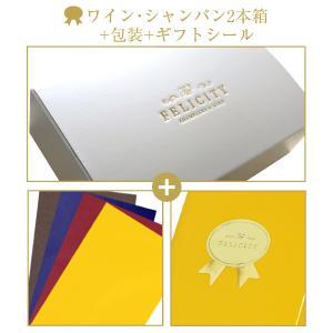 ギフトラッピング ワイン・シャンパン2本箱+包装紙+ギフトシール gift wrapping|e-felicity