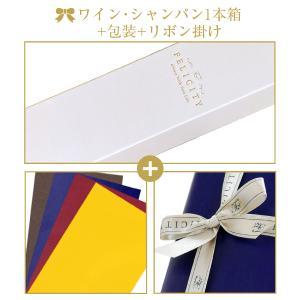 ギフトラッピング ワイン1本箱+包装紙+リボン掛け gift wrapping|e-felicity