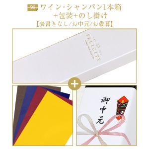 ギフトラッピング シャンパン1本箱+包装紙+のし掛け gift wrapping|e-felicity