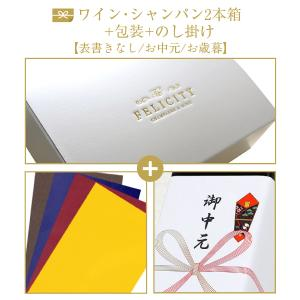 ギフトラッピング ワイン・シャンパン2本箱+包装紙+のし掛け gift wrapping|e-felicity