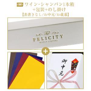 ギフトラッピング ワイン1本箱+包装紙+のし掛け gift wrapping|e-felicity