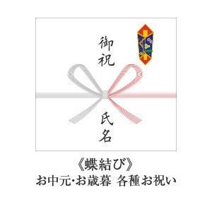 熨斗【蝶結び】 お中元 お歳暮 各種お祝い用|e-felicity