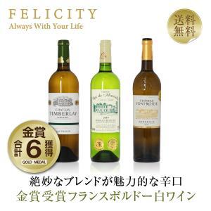 白ワインセット フランス ボルドー 金賞受賞 ボルドー白ワイン 3本セット 第2弾 750ml×3 送料無料 wine set e-felicity