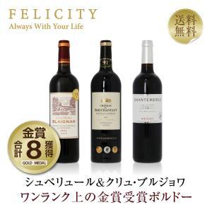 赤ワインセット フランス ボルドー 金賞受賞ボルドー赤ワイン 3本セット 第27弾 750ml×3 ...