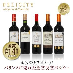 赤ワインセット フランス ボルドー 金賞受賞 ボルドー赤ワイン 5本セット 第9弾 750ml×5 送料無料 wine set e-felicity